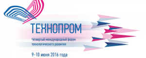 Технопром 2016
