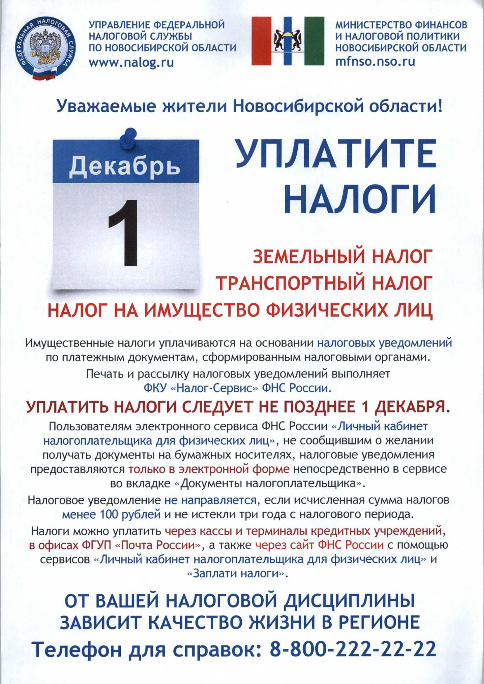 listoka_nalogi_2